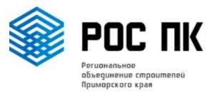 СРО Региональное Объединение Строителей Приморского Края НП РОС ПК