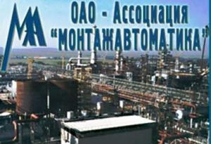 Ассоциация Монтажавтоматика ОАО