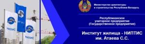 Институт Жилища - НИПТИС им. Атаева С.С. РУП