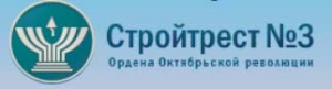 Стройтрест №3 ОАО