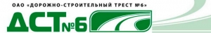 Дорожно-Строительный Трест №6 ОАО ДСТ №6