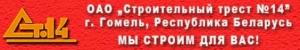 Строительный Трест №14 ОАО
