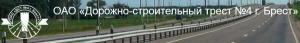 Дорожно-Строительный Трест №4 г. Брест ОАО ДСТ №4