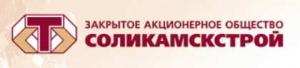 Соликамский Строительный Трест ЗАО Соликамскстрой