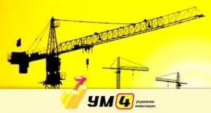 Управление Механизации–4 ЗАО УМ–4