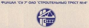 СУ №7 – Филиал ОАО Стройтрест №4