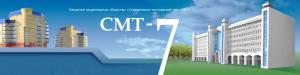 ЗАО Строительно-Монтажный Трест №7 СМТ №7 СМТ-7
