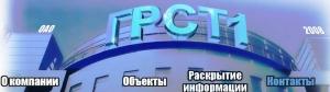 Городской Ремонтно-Строительный Трест №1 ОАО ГРСТ №1