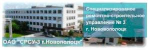 СРСУ-3 г. Новополоцк ОАО Специализированное Ремонтно-Строительное Управление-3