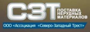 Ассоциация Северо-Западный Трест ООО СЗТ