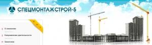 Спецмонтажстрой-5 ЗАО