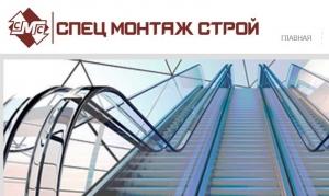 Спец Монтаж Строй ООО