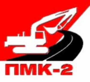 Передвижная Механизированная Колонна №2 ООО ПМК №2 ПМК-2