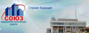 Союз Предприятий Строительной Отрасли Приднестровья НП Союз ПСОП