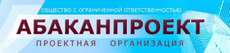 Абаканпроект ООО