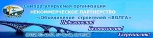 СРО Объединение Строителей Волга НП ОСВ