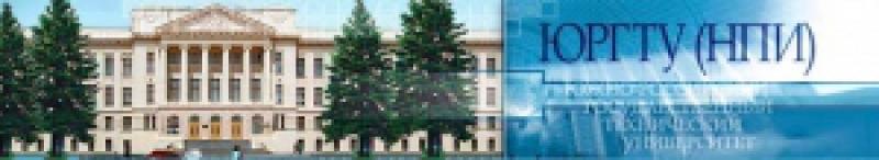 Южно-Российский Государственный Технический Университет НПИ ФГБОУ