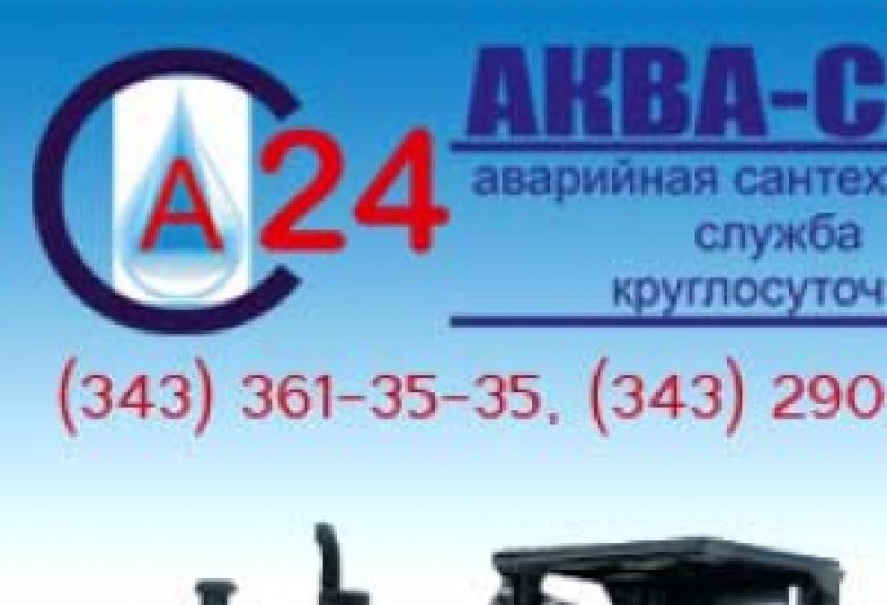 Аква-Спас ООО