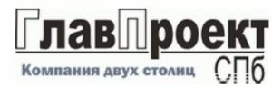 ГлавПроект ЗАО