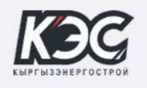 Кыргызэнергострой ОАО КЭС