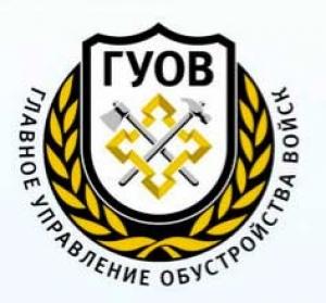 Главное Управление Обустройства Войск ОАО ГУОВ