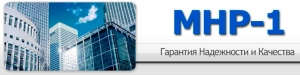МНР-1 ООО