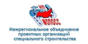 СРО Межрегиональное Объединение Проектных Организаций Специального Строительства НП МОПОСС