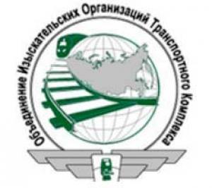СРО Объединение Изыскательских Организаций Транспортного Комплекса НП ОИОТК