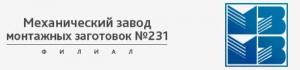 Механический Завод Монтажных Заготовок №231 - Филиал ФГУП ГУИР №2