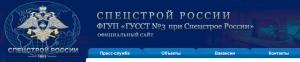 ГУССТ №3 при Спецстрое России ФГУП Главное Управление Специального Строительства по Территории СЗФО