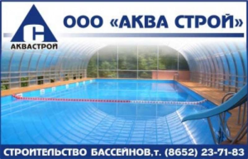 Аква Строй ООО