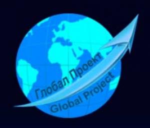 Глобал Проект ООО