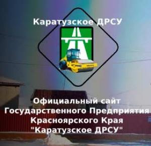 Каратузское ДРСУ ГП Каратузское Дорожное Ремонтно-Строительное Управление