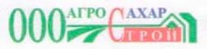 Агросахарстрой ООО