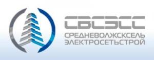 Средневолжсксельэлектросетьстрой ОАО СВСЭСС