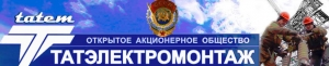 Татэлектромонтаж ОАО