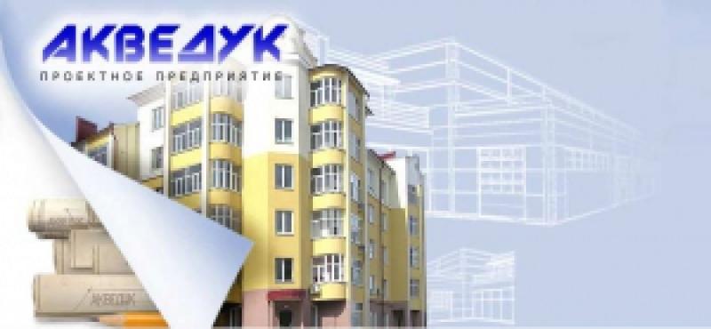 Акведук ООО