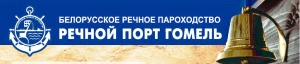 Речной Порт Гомель Филиал РТУП Белорусское Речное Пароходство