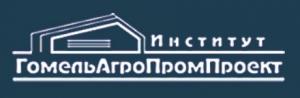 Гомельагропромпроект ОАО