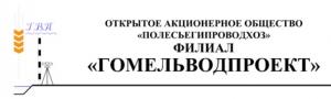 Гомельводпроект Филиал ОАО Полесьегипроводхоз