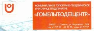 Гомельгеодезцентр РУП