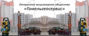 Гомельгеосервис ОАО