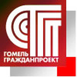Гомельгражданпроект ОАО