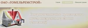 Гомельремстрой ОАО