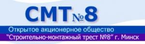 СМТ №8 ОАО Строительно-Монтажный Трест №8