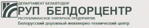 Белдорцентр РУП
