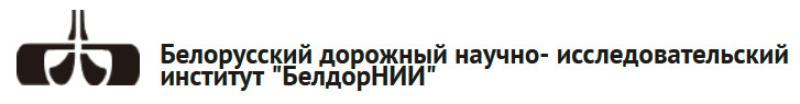 БелдорНИИ РДУП Белорусский Дорожный Научно-Исследовательский Институт