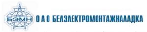 Белэлектромонтажналадка ОАО