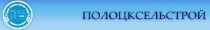 Полоцксельстрой КУППСП Коммунальное Унитарное Производственное Проектно-Строительное Предприятие