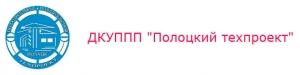 Полоцкий Техпроект ДКУППП Дочернее Коммунальное Унитарное Проектно-Производственное Предприятие